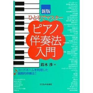 ひとりでマスタ-ピアノ伴奏法入門   新版/子どもの未来社/鈴木渉 (単行本(ソフトカバー)) 中古