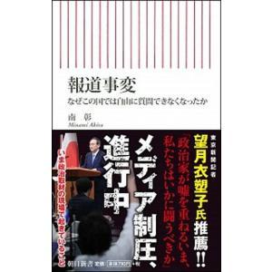 報道事変 なぜこの国では自由に質問できなくなったか  /朝日新聞出版/南彰 (新書) 中古