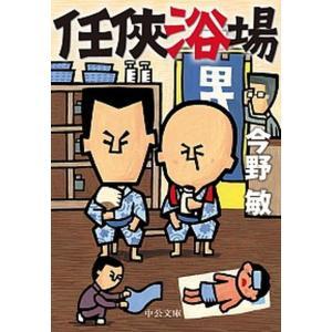 任侠浴場   /中央公論新社/今野敏(文庫) 中古 vaboo