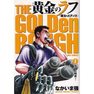 黄金のラフ 草太のスタンス 1 /小学館/なかいま強 (コミック) 中古