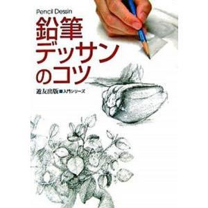 鉛筆デッサンのコツ   /遊友出版/フォ-ラム11 (単行本) 中古 vaboo