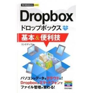 Dropbox基本&便利技   /技術評論社/リンクアップ (単行本(ソフトカバー)) 中古