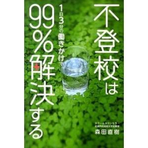 不登校は1日3分の働きかけで99%解決する   /リ-ブル出版/森田直樹 (単行本(ソフトカバー))...