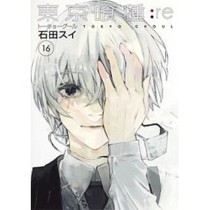 東京喰種:re  16 /集英社/石田スイ (コミック) 中古|vaboo