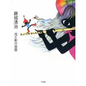 藤城清治光と影の世界   /平凡社/藤城清治 (大型本) 中古 vaboo