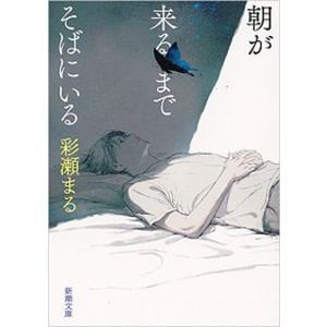 朝が来るまでそばにいる   /新潮社/彩瀬まる (文庫) 中古