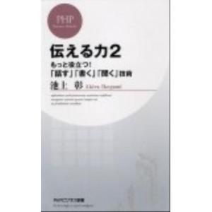 伝える力  2 /PHP研究所/池上彰 (新書) 中古