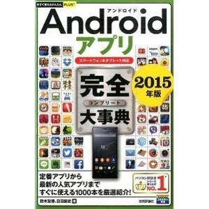 Androidアプリ完全大事典 スマ-トフォン&タブレット対応 2015年版 /技術評論社/鈴木友博...