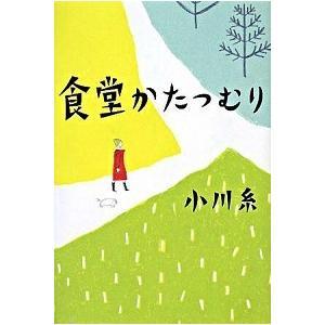 食堂かたつむり   /ポプラ社/小川糸 (単行本) 中古
