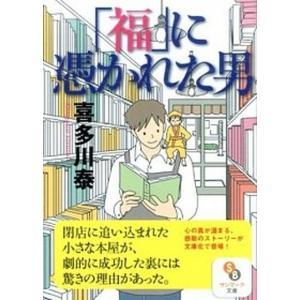 「福」に憑かれた男   /サンマ-ク出版/喜多川泰 (文庫) 中古