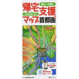 帰宅支援マップ首都圏版 震災への備え  6版/昭文社 (地図) 中古