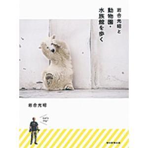 岩合光昭と動物園・水族館を歩く   /朝日新聞出版/岩合光昭 (単行本) 中古 vaboo