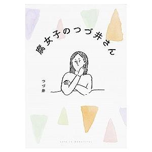 腐女子のつづ井さん   /KADOKAWA/つづ井 (単行本) 中古