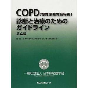 COPD(慢性閉塞性肺疾患)診断と治療のためのガイドライン   第4版/日本呼吸器学会/日本呼吸器学...
