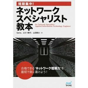 短期集中!ネットワ-クスペシャリスト教本   /マイナビ出版/Gene (単行本(ソフトカバー)) ...