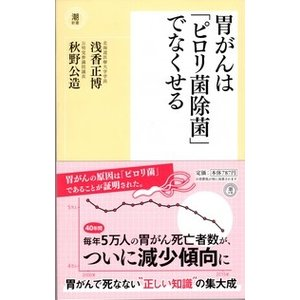 胃がんは「ピロリ菌除菌」でなくせる   /潮出版社/浅香正博 (新書) 中古 vaboo