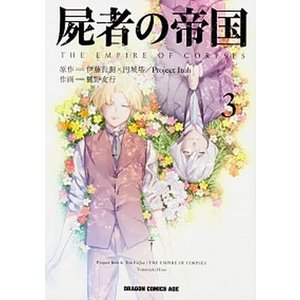 屍者の帝国  3 /KADOKAWA/伊藤計劃 (コミック) 中古