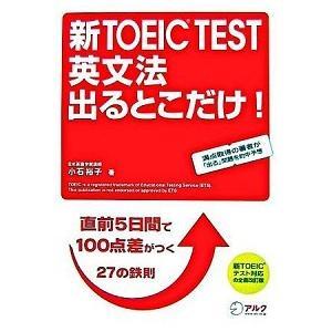 新TOEIC test英文法出るとこだけ! 直前5日間で100点差がつく27の鉄則  /アルク(千代...