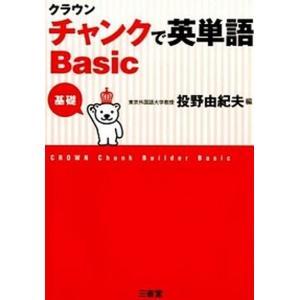 クラウンチャンクで英単語  Basic /三省堂/投野由紀夫 (単行本(ソフトカバー)) 中古