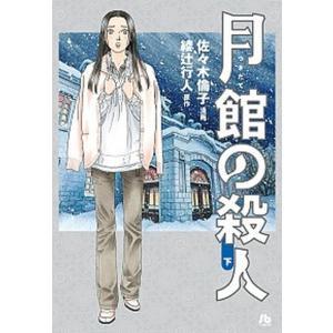 月館の殺人  下 /小学館/佐々木倫子 (文庫) 中古
