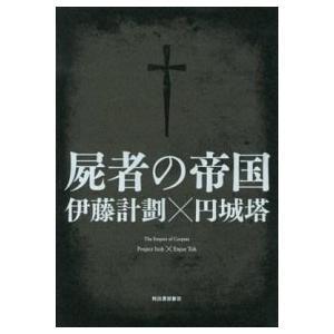 屍者の帝国   /河出書房新社/伊藤計劃 (単行本) 中古