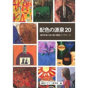 配色の源泉20 現代作家が語る私の配色とマチエ-ル  /視覚デザイン研究所/視覚デザイン研究所 (単...