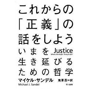 これからの「正義」の話をしよう いまを生き延びるための哲学  /早川書房/マイケル・J.サンデル (...