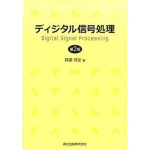 ディジタル信号処理   第2版/森北出版/萩原将文 (単行本(ソフトカバー)) 中古