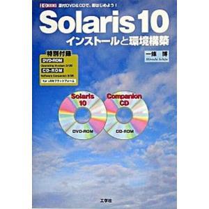 Solaris 10インスト-ルと環境構築   /工学社/一條博 (単行本) 中古