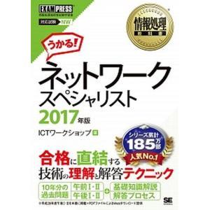 ネットワークスペシャリスト  2017年版 /翔泳社/ICTワークショップ (単行本(ソフトカバー)...