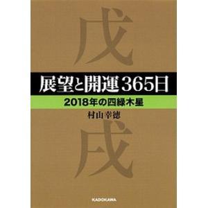 展望と開運365日〈2018年の四緑木星〉   /KADOKAWA/村山幸徳 (文庫) 中古