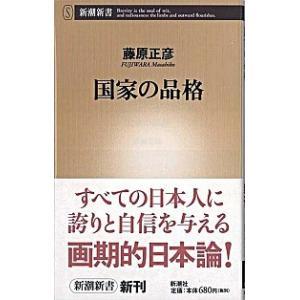 国家の品格   /新潮社/藤原正彦 (新書) 中古
