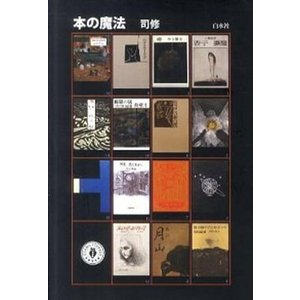 本の魔法   /白水社/司修 (単行本) 中古 vaboo
