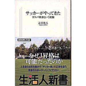 サッカ-がやってきた ザスパ草津という実験  /NHK出版/辻谷秋人 (単行本) 中古