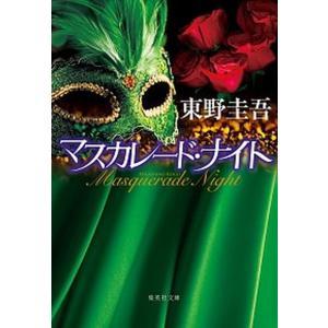 マスカレード・ナイト   /集英社/東野圭吾 (文庫) 中古 vaboo