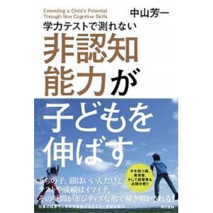 学力テストで測れない非認知能力が子どもを伸ばす   /東京書籍/中山芳一 (単行本(ソフトカバー)) 中古の画像