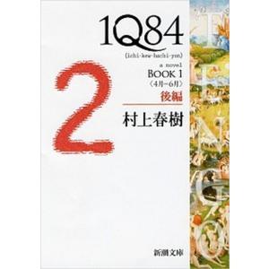 1Q84  BOOK 1(4月-6月) 後 /新潮社/村上春樹 (ペーパーバック) 中古