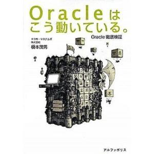 Oracleはこう動いている。 Oracle徹底検証  /アルファポリス/榎本茂男 (単行本) 中古