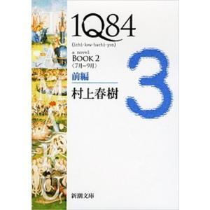 1Q84  BOOK 2(7月-9月) 前 /新潮社/村上春樹 (ペーパーバック) 中古