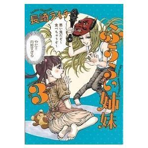 ふうらい姉妹  第3巻 /エンタ-ブレイン/長崎ライチ (コミック) 中古