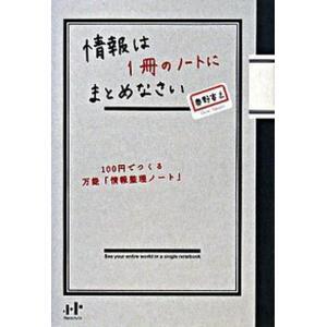 情報は1冊のノ-トにまとめなさい 100円でつくる万能「情報整理ノ-ト」  /ウィズワ-クス/奥野宣之 (単行本(ソフトカバー)) 中古|vaboo