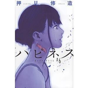 ハピネス  6 /講談社/押見修造 (コミック) 中古