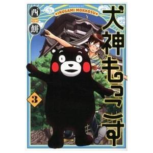 犬神もっこす  3 /講談社/西餅 (コミック) 中古