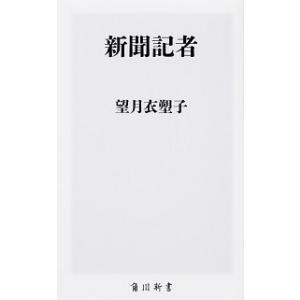 新聞記者   /KADOKAWA/望月衣塑子 (新書) 中古