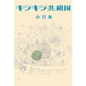 キラキラ共和国   /幻冬舎/小川糸 (単行本) 中古