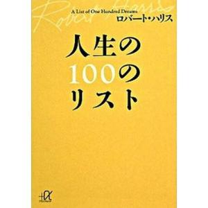 人生の100のリスト   /講談社/ロバ-ト・ハリス (文庫) 中古