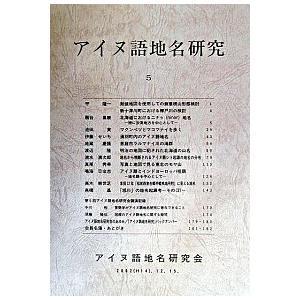 アイヌ語地名研究  5 /アイヌ語地名研究会/アイヌ語地名研究会 (単行本) 中古