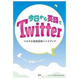今日から英語でTwitter つぶやき英語表現ハンドブック  /語研/ツイッタ-を英語で楽しむ会 (...