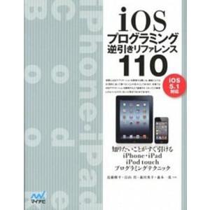 iOSプログラミング逆引きリファレンス110 iOS 5.1対応  /マイナビ出版/近藤修平(単行本...