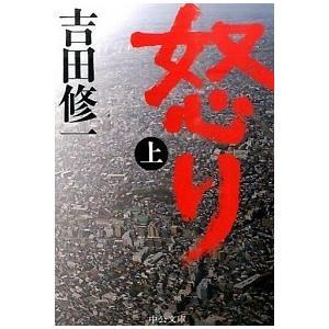 怒り  上 /中央公論新社/吉田修一 (文庫) 中古